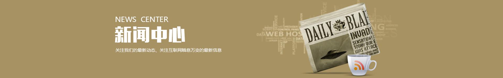 新聞資訊banner